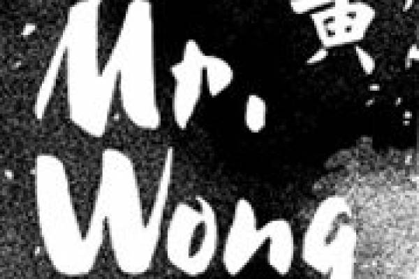 Mr Wong Chinese Restaurant Logo